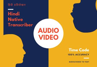 15 Minute Native Hindi Transcription Service